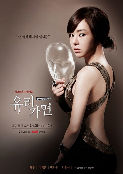 Glass-Mask-05