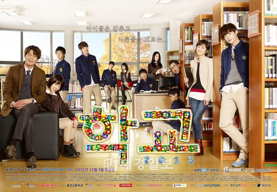 School-2013-Poster3