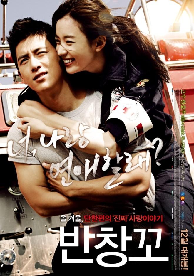 2012 - Love 911 (Main Poster)