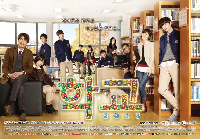 school_2013_2