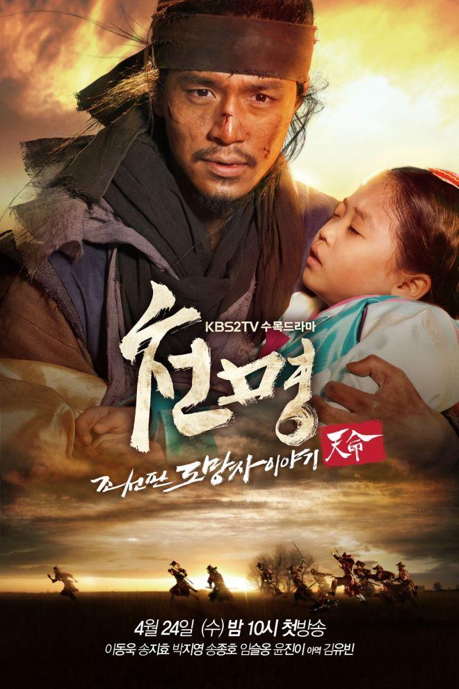 mandate-of-heaven-the-fugitive-of-joseon-1