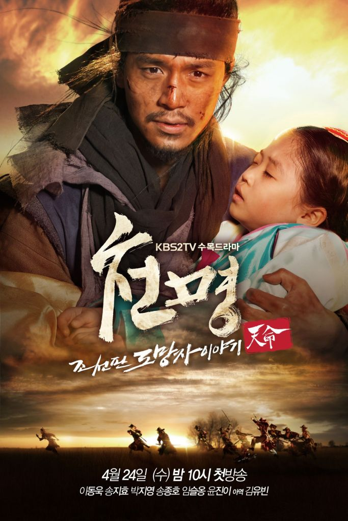 mandate-of-heaven-the-fugitive-of-joseon-1